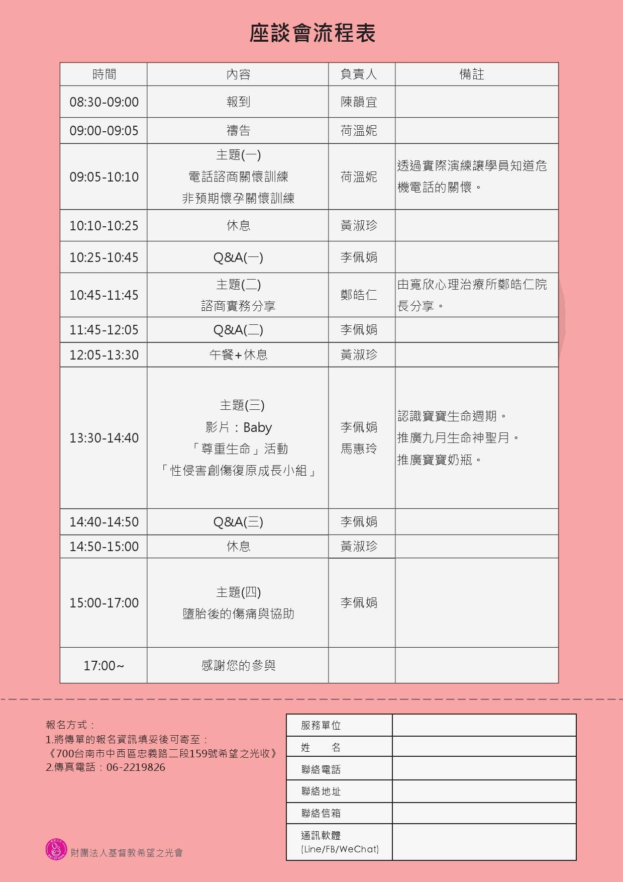 20160627 CPC forum-2